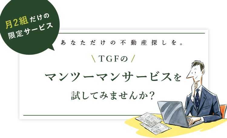 TGFのマンツーマンサービスを試してみませんか?